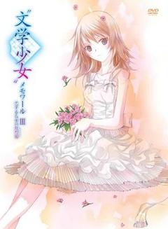 文学少女回忆录3:恋爱少女的狂想曲