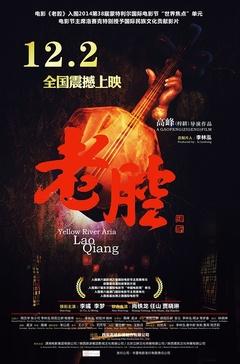 老腔(2014)