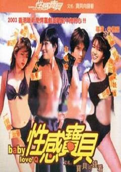性感宝贝 香港版
