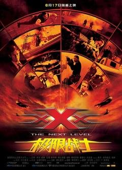 极限特工2(2005)