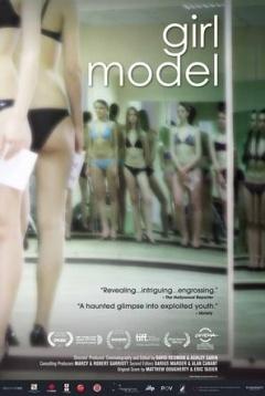 想做模特的女孩