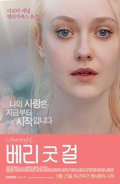 好女孩(2013)