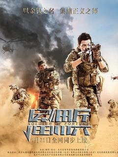 雇佣兵 中国大陆版