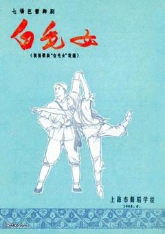 白毛女(1972)
