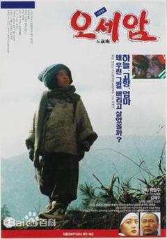 五岁庵(1990)