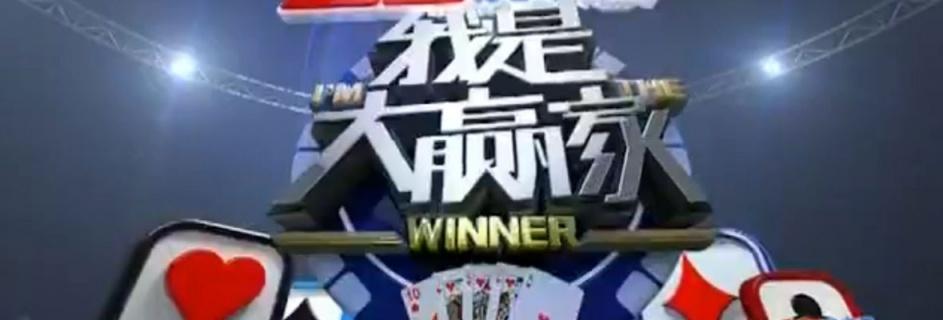 我是大赢家