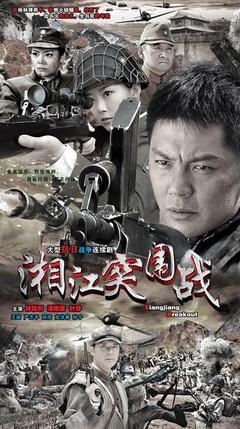 湘江突围战