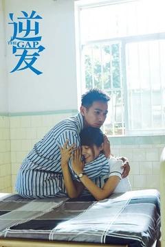 逆爱(2015)