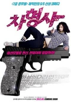 《车警官》全集-高清电影完整版-在线观看-搜狗影视