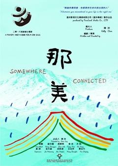 那美(2016)