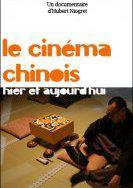 中国电影的前世今生