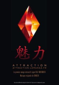 诱惑(2010)