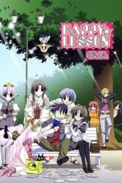 欢乐课程 OVA