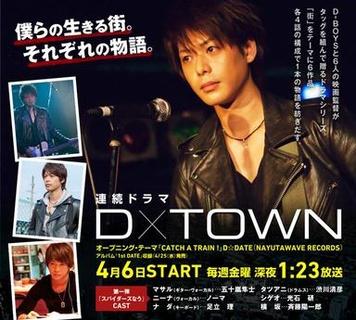 d×town 日本版