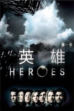 超能英雄 第一季