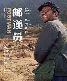 邮递员(2008)