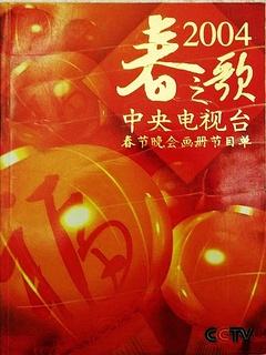 2004年中央电视台春节联欢晚会
