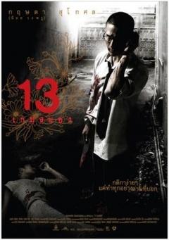 13骇人游戏 (2006)