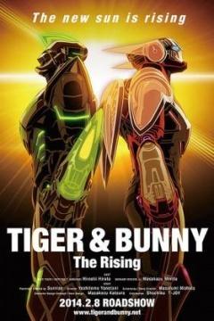 老虎和兔子 The Rising