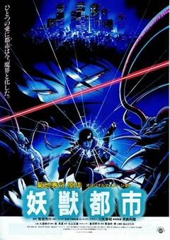 妖兽都市(1987)