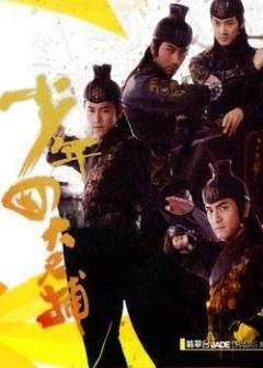 少年四大名捕(2008)