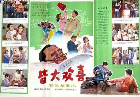 皆大欢喜(1981)