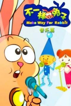 不一样的兔子 音乐篇