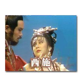 西施(1987)