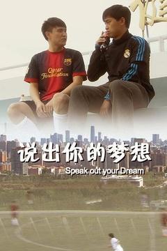 说出你的梦想