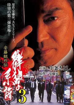 Gunro No Keifu 3
