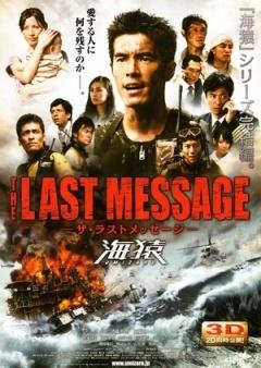 海猿3:最后的讯息