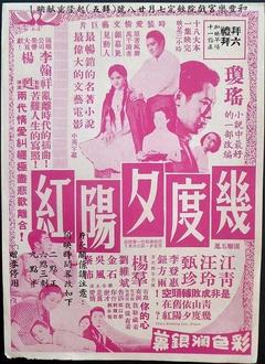 几度夕阳红(1966)