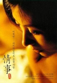 情事(1998)