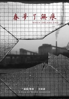 春梦了无痕(2016)