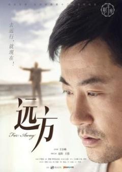 远方(2012)