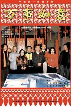 编辑部的故事之万事如意 (1997)