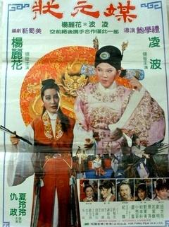 状元媒(1982)