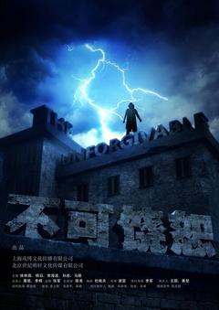 不可饶恕(2014)