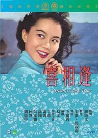 喜相逢 (1960)