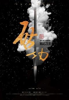 启功(2015)