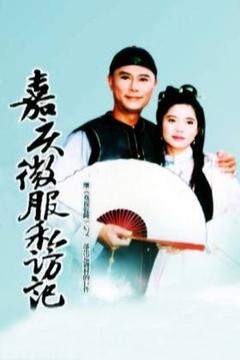 嘉庆君游台湾 (1999)