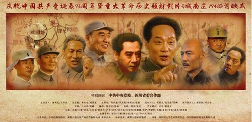 城南庄1948