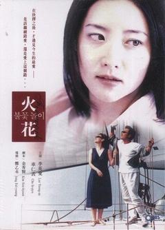 火花(2013)