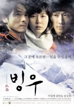 冰雨 韩国版