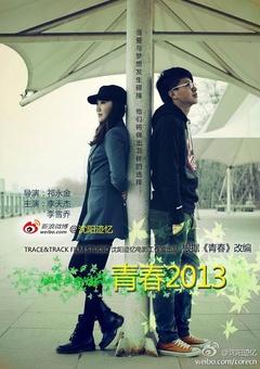 青春(2013年)
