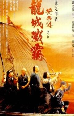 黄飞鸿之龙城歼霸 (1994)