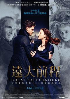 远大前程(2012)