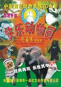快乐动物园