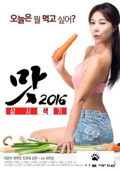 美味人妻2016