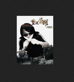 重返荣耀(2007)